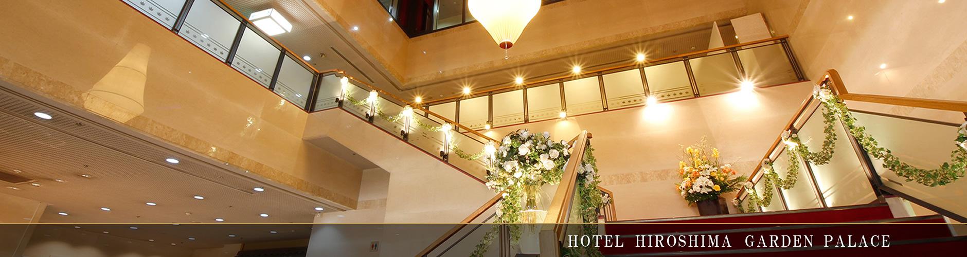 [OFFICIAL SITE] Hokkaido - Hotel Sapporo Garden Palace